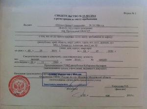 Сколько иностранных граждан можно временно зарегистрировать в частном доме
