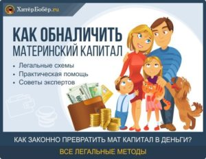 Обналичить материнский капитал быстро в москве