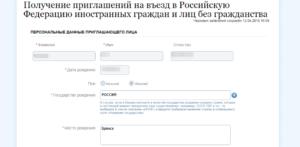 Приглашение на визу в россию через госуслуги как оформить