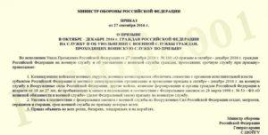 Приказ в россии об увольнении запас осень 2017