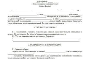 Договор об оказании услуг автосервиса образец