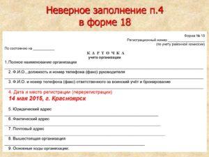 Заполнение формы 18 по воинскому учету