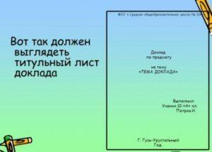 Как должен выглядеть титульный лист реферата