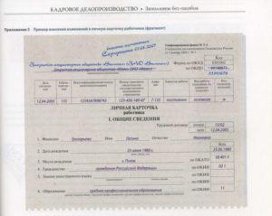 Как внести изменения в карточку т 2 фамилию и паспортные данные