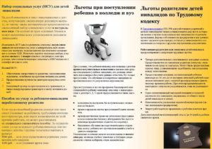 Льготы работающим родителям детей инвалидов в 2018 году трудовой кодекс