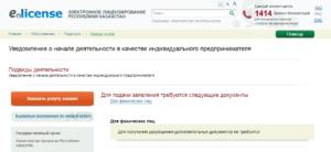 Как открыть ип в россии гражданину казахстана