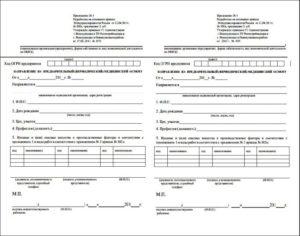 Бланк направления на периодический медосмотр по приказу 302н скачать