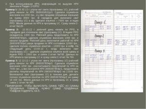 Зет отчет по кассе снят на следующий день что делать