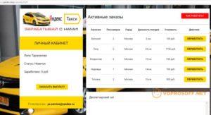 Жаловаться диспетчер яндекс такси телефон москва