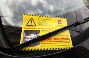 Можно ли заплатить штраф за парковку с 50 процентной скидкой