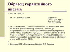 Гарантийное письмо о переносе срока отгрузки