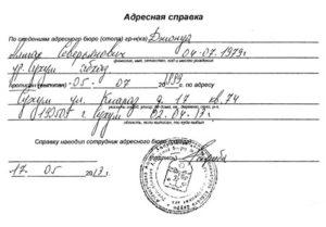 Где и как получить адресную справку в москве