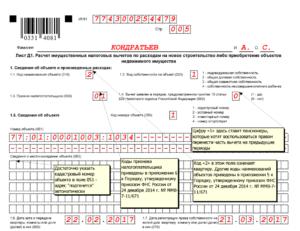 Код номера объекта в декларации 3 ндфл 2018 нужно заполнять
