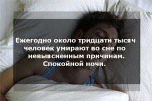 Умереть во сне как это сделать