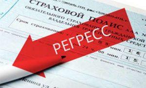 Регресс по осаго с виновника дтп европротоколу