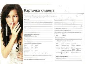 Карта клиента косметолога образец