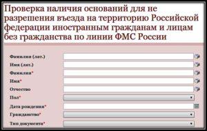 Проверка черный список фмс ру