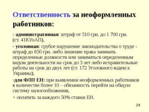 Какие штрафы для ип если иностранный работник проживают не по адресу