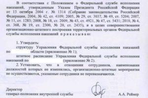 Приказ фсин 207 от 24 04 2013 с комментариями