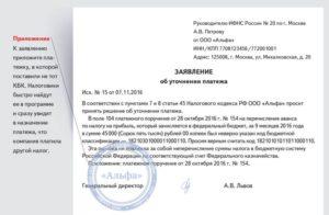 Как правильно написать письмо в налоговую о розыске платежа образец