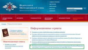 Как проверить черный список фмс россии