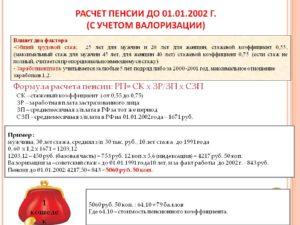Расчет пенсии с советским стажем