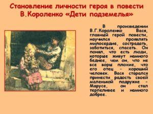 Краткое содержание короленко дети подземелья по главам