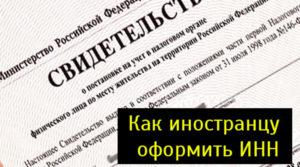 Как получить инн гражданину белоруссии в москве
