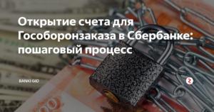 Порядок открытия спецсчета по гособоронзаказу в сбербанке