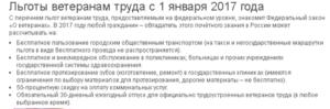 Льготы для работающего ветерана труда в новосибирской области