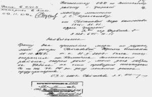 Заявление на розыск сотрудника