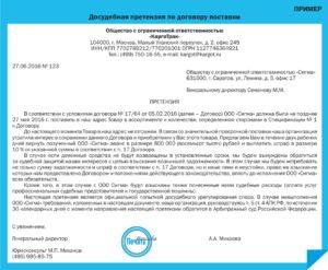 Претензия по договору поставки за непоставку товара
