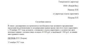 Служебная записка на создание новой штатной единицы