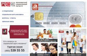 Как восстановить социальную карту москвича