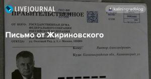 На какой адрес отправить письмо жириновскому по почте