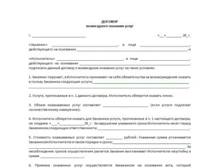 Стандартный договор на услуги стерилизации