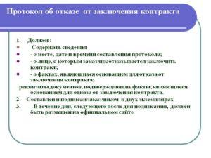 Основание для отказа от заключения контракта по 44 фз образец