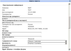Как писать гражданство в беларуси
