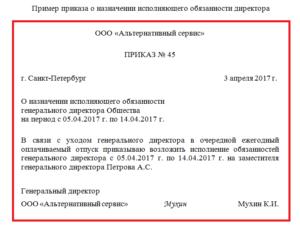 Заключение сделки ио директора на основании приказа