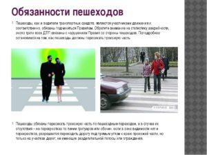 Обязанности водителя и пешехода