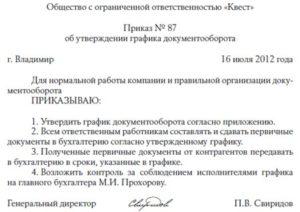 Образец приказа о предоставлении документов в бухгалтерию