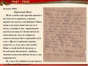 Написать письмо отцу власию сегодня