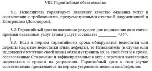 Гарантийный срок по договору строительного подряда