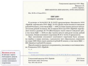 Письмо о возврате денежных средств от поставщика