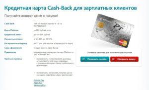 Возврат покупки по банковской карте на другую карту
