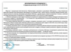 Доп соглашение об изменении паспортных данных сотрудника образец
