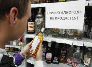 Продажа алкоголя в московской области возраст 2017