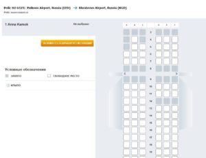 Бронирование мест в самолете по билетам аэрофлот