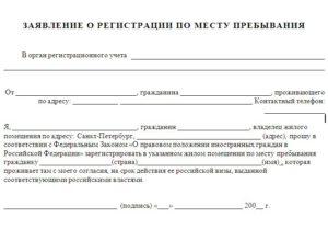 Заявление собственника о согласии на временную регистрацию госуслуги
