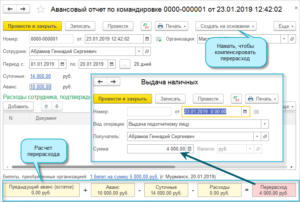 В какой срок организация обязанавозместить перерасход по авансовому отчету